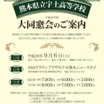 平成26年度 大同窓会のお知らせ